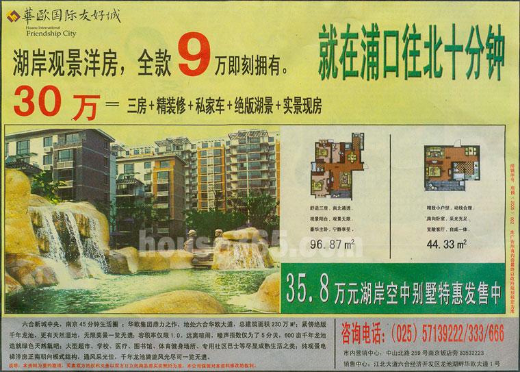 南京新房 六合区 荣盛龙湖半岛 住宅